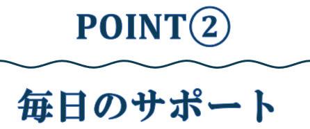 Point2_毎日のサポート2