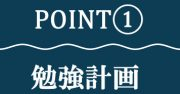 Point1_勉強計画_2