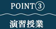 Point3_演習授業3